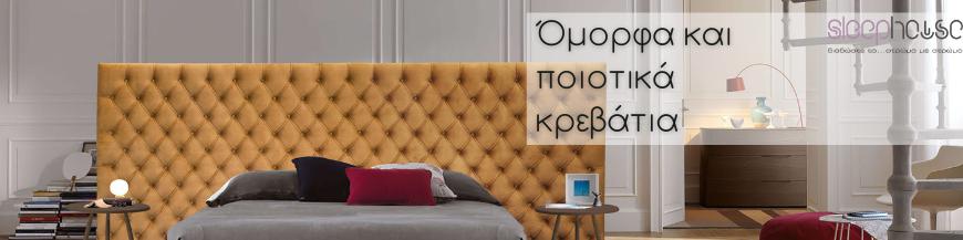 Ποιοτικά κρεβάτια Κρεβάτια |Sleep House|