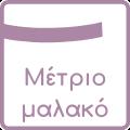metrio-malako-o.png