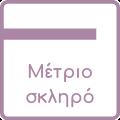 metrio-skliro-o.png